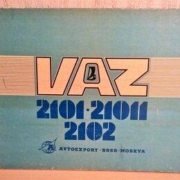 Техническая литература - Альбом - инструкция по устройству автомобилей: ВАЗ-2101, 21011, 2102., 0