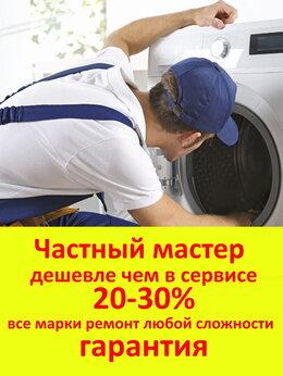 Ремонт и монтаж товаров - частный мастер по ремонту стиральных машин у вас…, 0