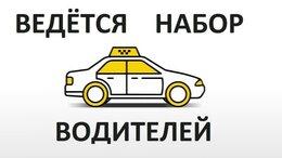 Водитель - Вакансия Работа в Яндекс такси + Межгород, 0