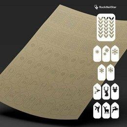 Дизайн ногтей - Rocknailstar, Трафареты, 0