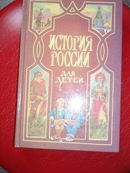 Детская литература - История России для детей, 0