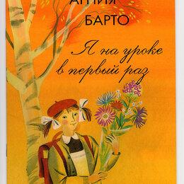Детская литература - Агния Барто. Я на уроке в первый раз. Стихи, школа, дети, воспитание, 0