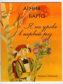 Детская литература - Агния Барто. Я на уроке в первый раз. Стихи,…, 0
