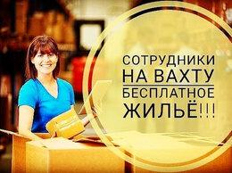 Работники склада - Сортировщик/ца посылок на вахту, 0