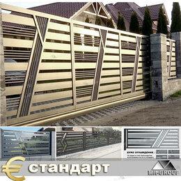 Заборы и ворота - Забор секция (ЕВРО), 0