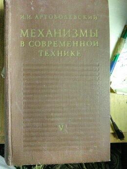 Техническая литература - Механизмы в современной технике(Артоболевский,,,), 0