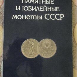 Монеты - Набор юбилейных и памятных монет СССР , 0