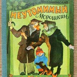Детская литература - К.Н. Михайловская «Неутомимый Морошкин», 0