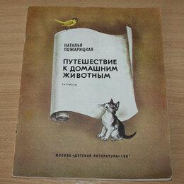 """Детская литература - Книга """"Путешествие к домашним животным"""", 0"""