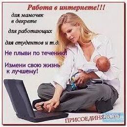 Менеджер -  Для мам в декрете и не только, 0