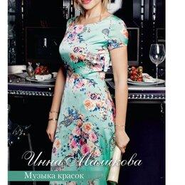 Платья - Платье IQdress, 0