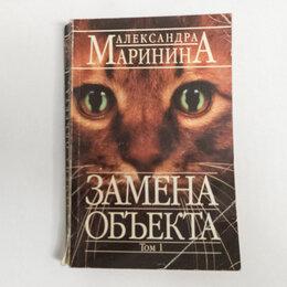 Художественная литература - Александра Маринина «Замена объекта», двухтомник, 0