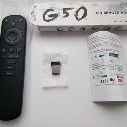 Пульты ДУ - Аэромышь - беспроводной пульт G50 S, 0