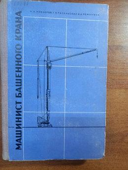 Техническая литература - Машинист башенного крана..1968г, 0