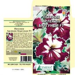 Семена - Петуния Арлекин Бургунди F1, 10сем Семена Для Сибири, 0