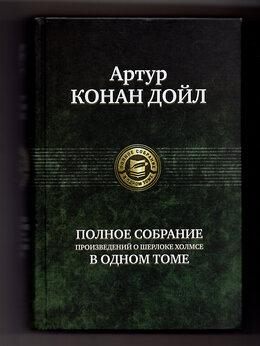 Художественная литература - Конан Дойл. Полное собрание произведений о…, 0