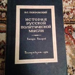 Прочее - Покровский. История русской политической мысли., 0