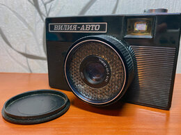 Пленочные фотоаппараты - Плёночный фотоаппарат Вилия-авто, 0
