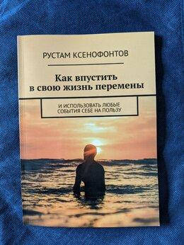 """Прочее - Книг """"Как впустить в свою жизнь перемены"""", 0"""