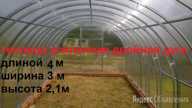 Теплица ДВОЙНАЯ ДУГА ДЛИНА 4 м по цене 20400₽ - Теплицы и каркасы, фото 0