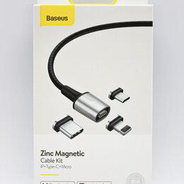 Зарядные устройства и адаптеры - Магнитный кабель Baseus Zinc Magnetic Cable Kit(iP+Type-C+Micro, 0