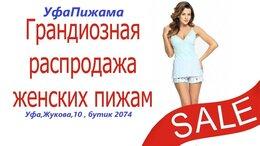 Домашняя одежда - Распродажа , 0
