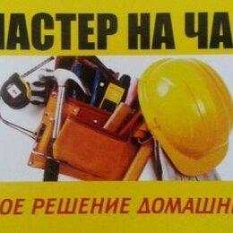 Готовые строения - Домашний мастер. С 9 до 21. Без выходных. Хабаровск, 0