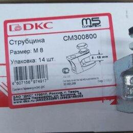 Уголки, кронштейны, держатели - Струбцина монтажная TKN 8 M8/d9 СМ300800 , 0