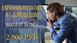 Охранник - Охранник на склад  без лицензии в г Домодедово ,…, 0