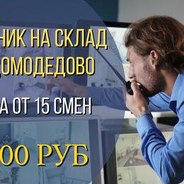 Охранники - Охранник на склад  без лицензии в г Домодедово , вахта  или без вахты, 0