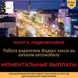 Водители - Водитель Яндекс GO такси на личном автомобиле в городе проживания, 0