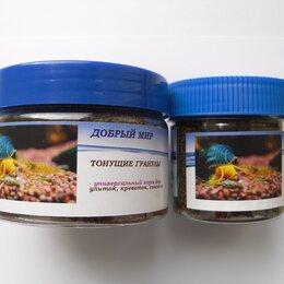 Корма  - Тонущие гранулы - универсальный корм, 0