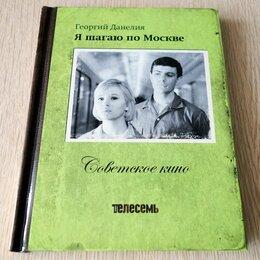 Видеофильмы - Я шагаю по Москве - DVD - фильм Георгия Данелия, 0