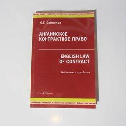 Юридическая литература - Английское контрактное право. Н.Г.Санников, 0
