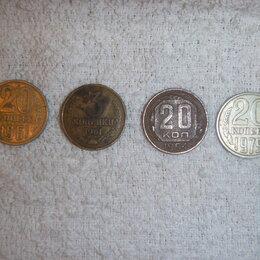 Монеты - Монеты СССР и медаль Георгий 1914 года., 0