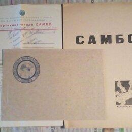 Конверты и почтовые карточки - Допускной лист на участие в турнире.Папка (Самбо) и конверт чистый-- профильные., 0