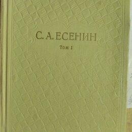 Художественная литература - С А Есенин. Том1, 0