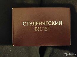 Вещи - Студенческий билет , 0