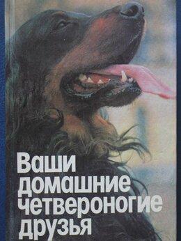"""Дом, семья, досуг - Н.Бацанов """"Ваши домашние четвероногие друзья"""", 0"""