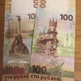 Банкноты - 100 рублёвая крым серии кс и ск, 0