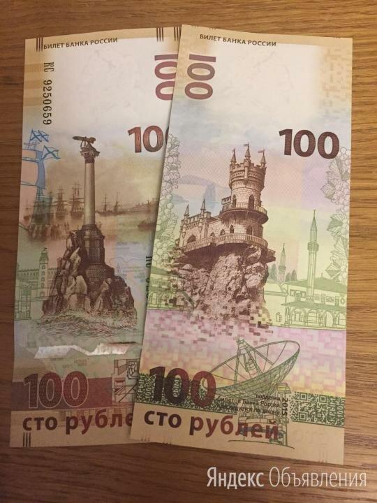 100 рублёвая крым серии кс и ск по цене 130₽ - Банкноты, фото 0
