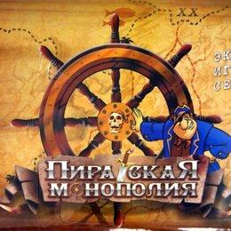 Настольные игры - Игра настольная Пиратская монополия, 0