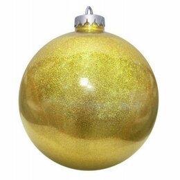 Новогодний декор и аксессуары - Шар золотой 200мм, с глиттером лакированный, 0