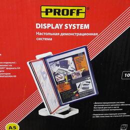 Информационные табло - Планшет PROFF, A5 (демонстрационная система), 0