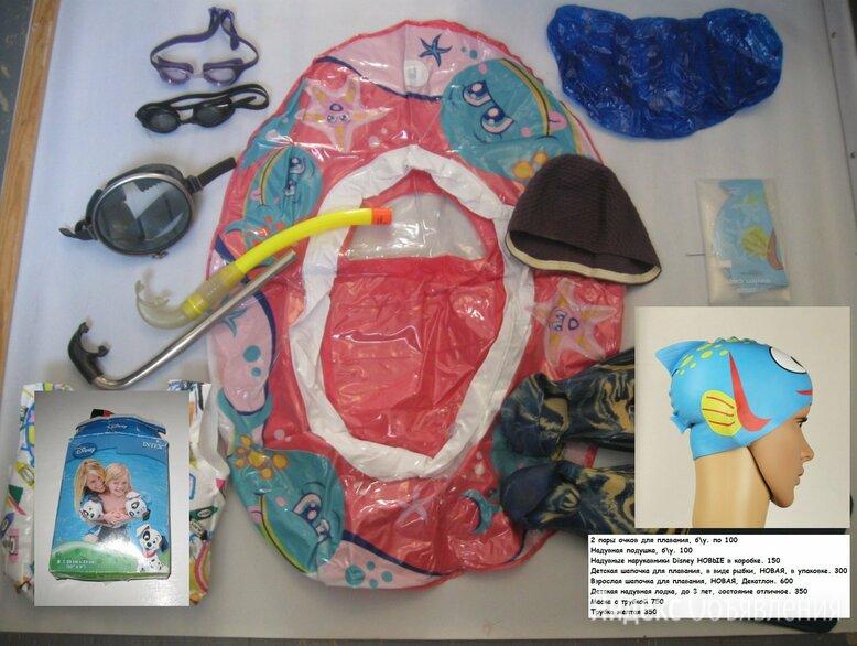 Все для плавания детям и взрослым по цене 100₽ - Аксессуары для плавания, фото 0