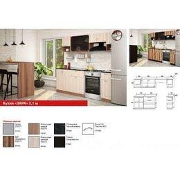 Мебель для кухни - Кухня Зара 2,1 ЛДСП+много кухонь, 0