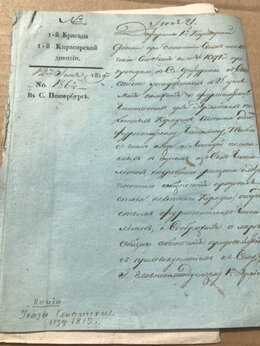 Документы - Военный приказ 1819 год , 0
