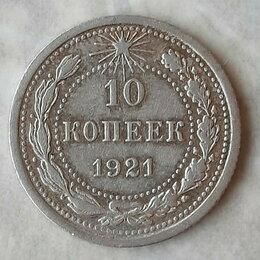 Монеты - 10 копеек 1921 год, 0