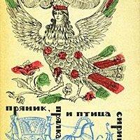 Журналы и газеты - Пряник, прялка и птица Сирин, 0