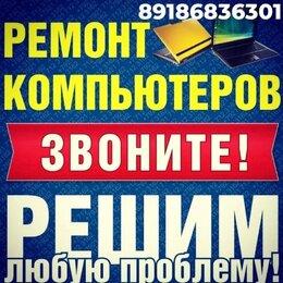 IT, интернет и реклама - Компьютерный Мастер Кропоткин , 0